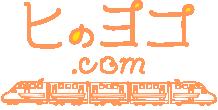 ヒのヨコ.com