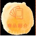 商品紹介 PRODUCT