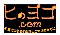 ヒのヨコ.com 子育てはじめてのひよこママのために