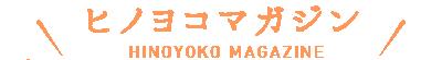 ヒノヨコ LINE