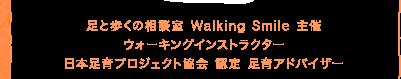 足と歩くの相談室 Walking Smile 主催・ウォーキングインストラクター・日本足育プロジェクト協会 認定 足育アドバイザー
