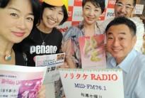 ノリタケラジオ2