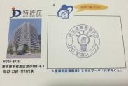 特許庁子育てカード