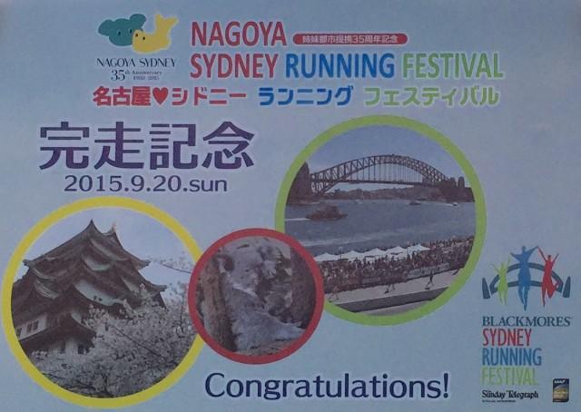 名古屋シドニーマラソン