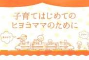 ひのよこ.com